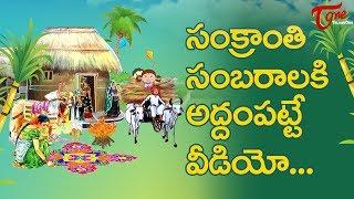 Sankranthi Sambaralu 2018 | Happy Sankranthi | TeluguOne - TELUGUONE