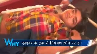 5W1H: Major road accident in Madhya Pradesh, 25 dead, 20 injured - ZEENEWS