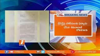 Actor Siva Balaji Case File Against On Sri Reddy Over Comments On Pawan Kalyan | iNews - INEWS