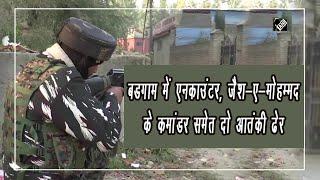 video : बडगाम मुठभेड़ में जैश कमांडर समेत दो आतंकी ढेर