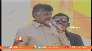 CM Chandrababu Naidu Speech At Public Meeting In Aswaraopeta | khammam | iNews - INEWS