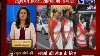 राहुल बने कांग्रेस अध्यक्ष...सोनिया का 'संन्यास' - ITVNEWSINDIA