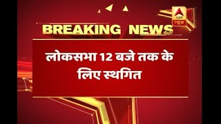 Lok Sabha adjourned till 12 PM after TDP and YSR give no confidence notice against Modi go - ABPNEWSTV