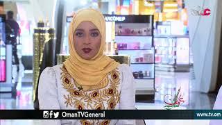 عمان في أسبوع | الجمعة 30 مارس 2018م