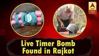 Live bomb with timer discovered in Rajkot's Metoda - ABPNEWSTV