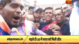 India Vs South Africa T20: Indians celebrate victory over SA in first T20 - ABPNEWSTV