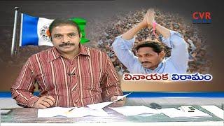 వినాయక విరామం : YS Jagan Praja Sankalpa Yatra Break For Vinayaka Chavithi | CVR News - CVRNEWSOFFICIAL