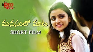 Manasulo Maata Telugu Short Film || Latest 2017 Telugu Short Films || Directed by Venkatesh Kalivela - YOUTUBE