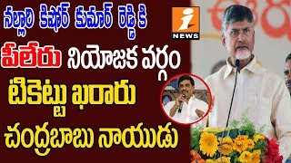 Chandrababu Announces Nallari Kishore Kumar Reddy As TDP MLA Candidate From Pileru | iNews - INEWS