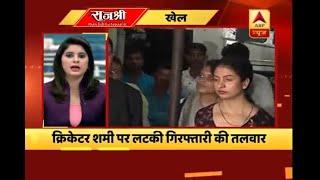 Twarit: Mohammed Shami's wife Hasin Jahan demands his arrest before a Kolkata court - ABPNEWSTV