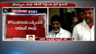 Line Clear to Ponnala and Marri Shashidhar|Ponnala from Jangaon | Marri Shashidhar From Sanath Nagar - CVRNEWSOFFICIAL
