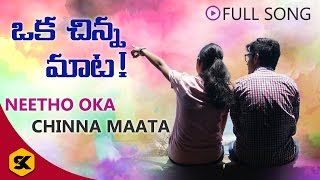 Neetho Oka Chinna Maata | Full Song | Telugu Short Film | 2017 | Oka Chinna Maata | Love Song - YOUTUBE