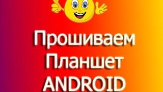 Прошить планшет android     AINOL