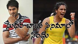 PV Sindhu to act in Sudheer Babu's movie | Pullela Gopichand biopic - IGTELUGU