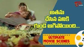 అతను చేసిన పనికి గుండె ఆగిపోయింది.. | Ultimate Movie Scenes | TeluguOne - TELUGUONE