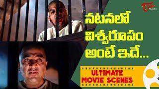 నటనలో విశ్వరూపం  అంటే  ఇదే ...|| Kamal Haasan Ultimate Movie Scenes || TeluguOne - TELUGUONE
