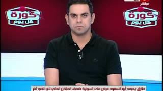 فيديو| طارق يحيى يكشف موقف السولية من القطبين