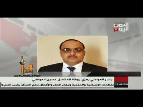 الأمين العام المساعد للمؤتمر الشعبي العام يعزي في وفاة المناضل الشيخ حسين العواضي 18 - 10 - 2017