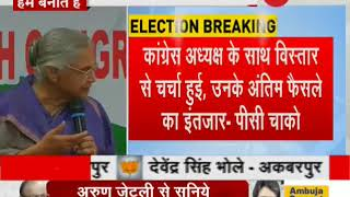 Breaking News: Rahul Gandhi to take final decision on Congress-AAP alliance today says PC Chacko - ZEENEWS