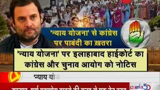 Allahabad HC issues notice to Congress and EC over 'Nyaya' Yojana - ZEENEWS