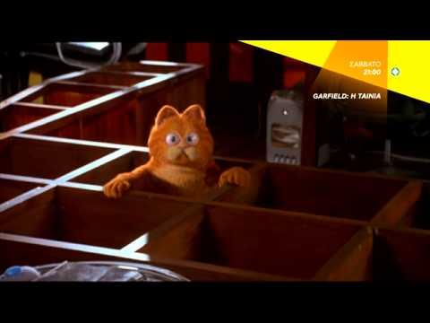 GARFIELD: H TAINIA (GARFIELD) - trailer
