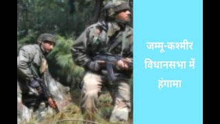 In Graphics: Opp Stages Walkout From J&K Assembly Over Ceasefire Violations - ABPNEWSTV
