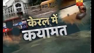 Kerala floods: Death toll climbs to 324 - ABPNEWSTV