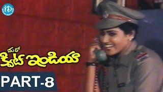 Maro Quit India Movie Part 8 || Suresh || Vani Vishwanath || Aamani || Raj-Koti - IDREAMMOVIES