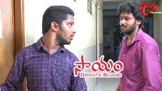 Saayam | New Telugu Short Film | By Shankar Kanuri - TELUGUONE
