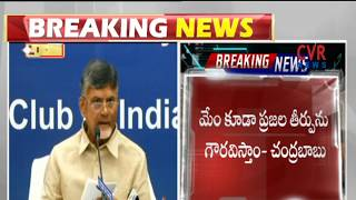 CM Chandrababu speaks to Media over No-Confidence Motion in Parliament | CVR News - CVRNEWSOFFICIAL