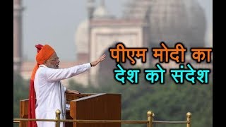 PM Modi FULL SPEECH at Red Fort on 72nd Independence Day | #जश्नएआजादी | ABP News - ABPNEWSTV