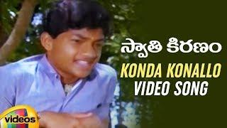 Swathi Kiranam Movie Songs | Konda Konallo Full Video Song | Master Manjunath | Mammootty | Radhika - MANGOVIDEOS