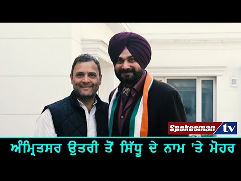 <p>Congressman Navjot Singh Sidhu is all set to contest from Amritsar East assembly segment. Watch this video to know more.</p>