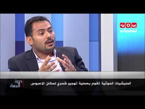 حديث المساء 2 مليشيا الحوثي تواصل حصار مدينة تعز منذ 16 شهرا مع محمد الاحمدي وياسر المليكي27-7-2016