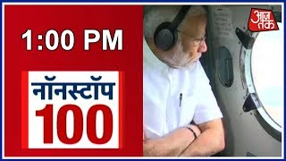 PM Modi Conducts Aerial Survey Of Flood-Hit Kerala, Announces Rs 500 Crore Relief | News 100 Nonstop - AAJTAKTV