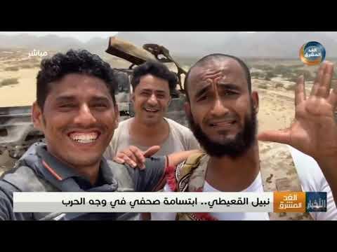 نشرة أخبار الخامسة مساءً | مليشيا الحوثي الانقلابية تمنع تقديم الرعاية للمصابين بكورونا (3 يونيو)
