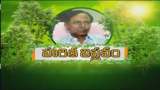 CM KCR Launches 4th Phase Of Haritha Haram in Telangana | Plant Saplings at Gajwal | iNews - INEWS