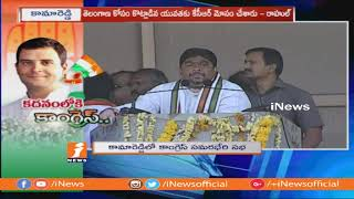 Congress Ponnam Prabhakar Speech @ T-Congress Public Meeting | Kamareddy | iNews - INEWS