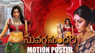 Suvarna Sundari first look motion poster || Poorna || Sakshi Chaudhary - IGTELUGU