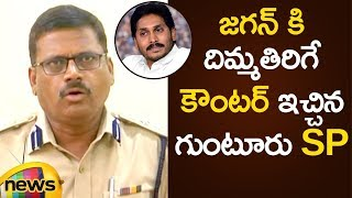 YS Jagan Get Shocks Over Guntur SP Rajasekhar Babu Counter | YS Jagan Latest News | AP News Updates - MANGONEWS
