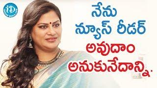 నేను న్యూస్ రీడర్ అవుదాం అనుకునేదాన్ని. - Actress Madhavi || Soap Stars With Harshini - IDREAMMOVIES