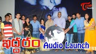 Iddaram Movie Audio Launch || Sanjeev Kumar || Sai Krupa - TELUGUONE