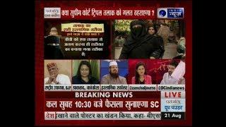 Tonight with Deepak Chaurasia: कुरान में आखिर कहां लिखा है ट्रिपल तलाक जायज - ITVNEWSINDIA