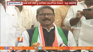 Congress Marri Shashidhar Reddy Disappoints Over Sanath Nagar Seat Allot To TDP | iNews - INEWS
