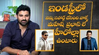 Bigg Boss Telugu 2 contestant Samrat Reddy about Mahesh Babu & Prabhas | #BiggBossTelugu2 | #Prabhas - IGTELUGU