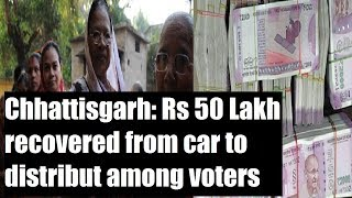 Chhattisgarh: Rs 50 Lakh recovered from car, cash touted to be distributed among voters - NEWSXLIVE