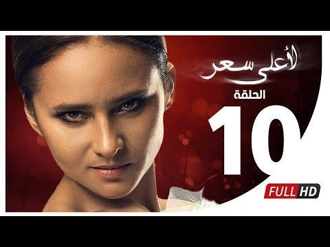 مسلسل لأعلى سعر HD - الحلقة العاشرة | Le Aa'la Se'r Series - Episode 10