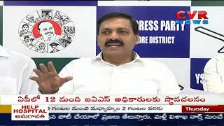 YCP MLA Kakani Govardhan Reddy Comments on CM Chandrababu Naidu | Nellore Dist | CVR NEWS - CVRNEWSOFFICIAL