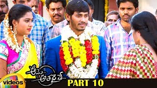Aame Athadaithe 2019 Latest Telugu Movie HD | Haneesh | Chirasree | 2019 Telugu Movies | Part 10 - MANGOVIDEOS