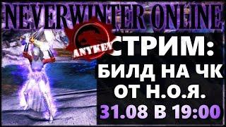 NEVERWINTER ONLINE - Гайд билд Чернокнижник-мучитель Стрим | Модуль 10